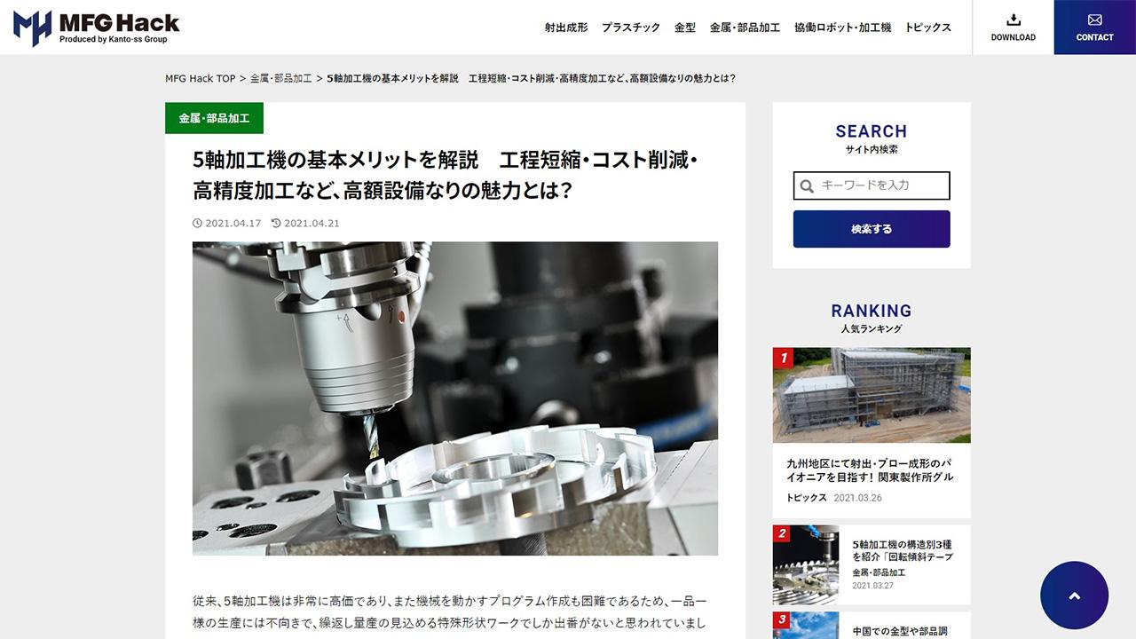 関東製作所オウンドメディアMFG-Hackサイト公開