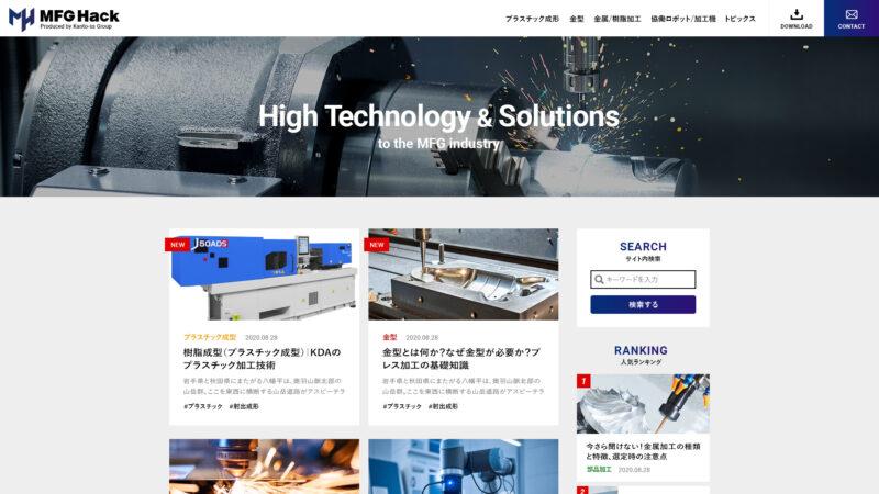 MFG-Hack-サイト TOPページデザイン